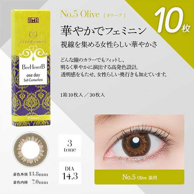 No.5オリーブ(ビーハートビーワンデー)口コミ/感想/評判