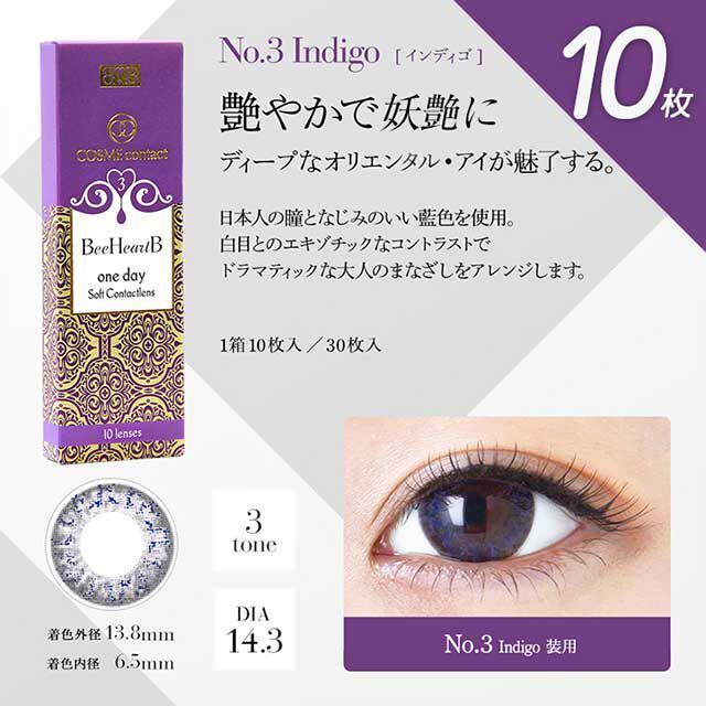 No.3インディゴ(ビーハートビーワンデー)口コミ/感想/評判