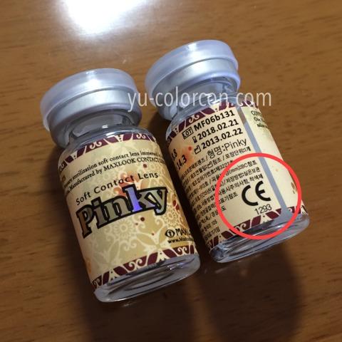 カラコンの瓶・国際認証マーク