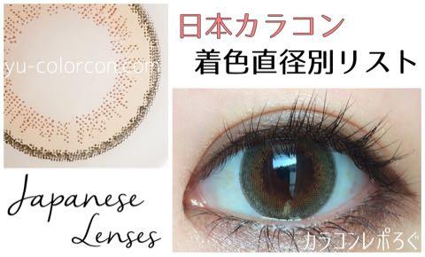 日本カラコンレポ済み・着色直系別リスト