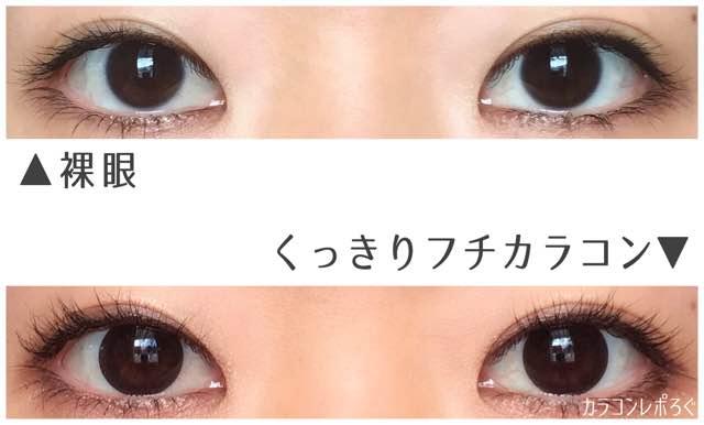 裸眼とくっきりフチのカラコンを比較/両目