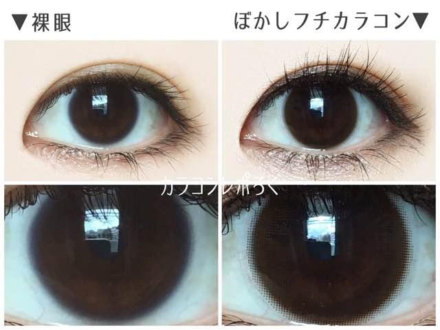 裸眼とぼかしフチのカラコンを比較/片目
