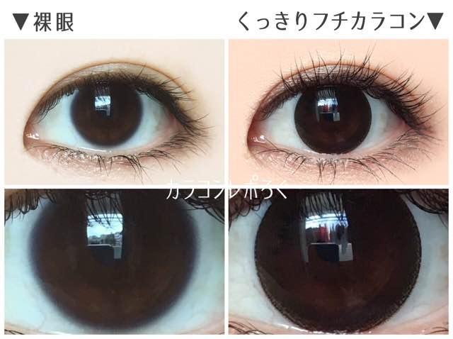 裸眼とくっきりフチのカラコンを比較/片目