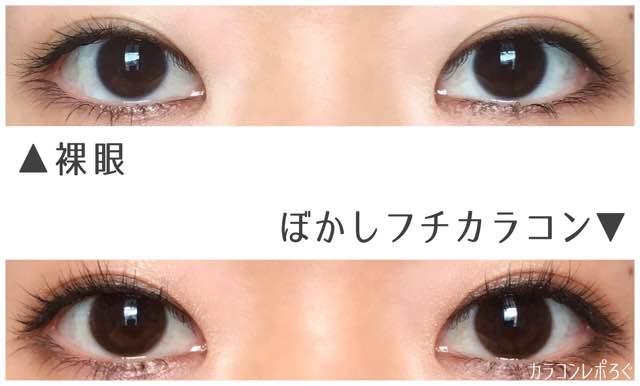 裸眼とぼかしフチのカラコンを比較/両目
