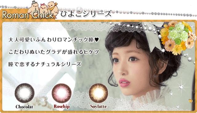 くみっきーカラコンピュリームロマンチック/ひよこシリーズ公式イメージ画像