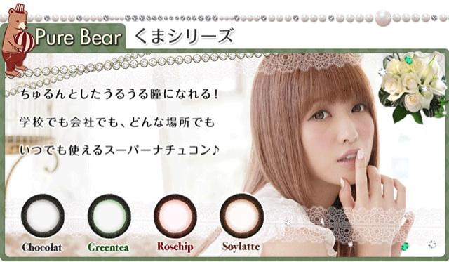 くみっきーカラコンピュリームピュアベアー/くまシリーズ公式イメージ画像