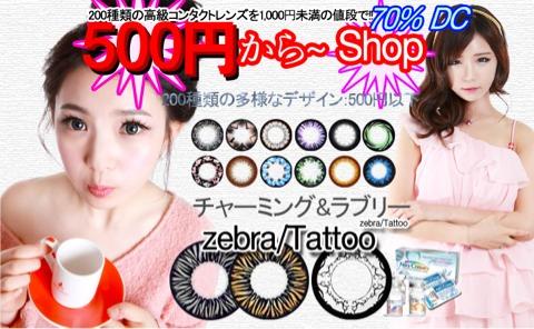 韓国カラコンショップi-lens/アイレンズ500円カラコン