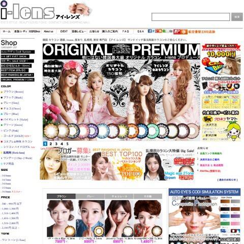 韓国カラコンショップi-lens/アイレンズサイトトップページ