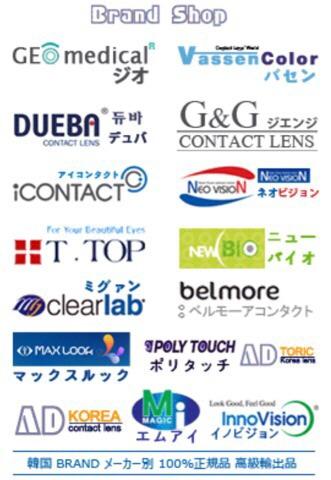 韓国カラコンショップi-lens/アイレンズ取扱いブランド一覧