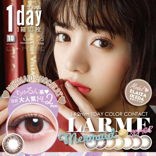ラルム/LARME マーメイドショコラ 口コミ/感想/評判