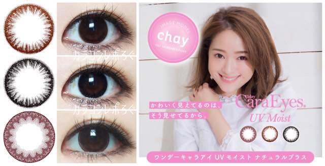 ワンデーキャラアイナチュラルプラス(1day cara eyes natural plus)着レポ/レビュー