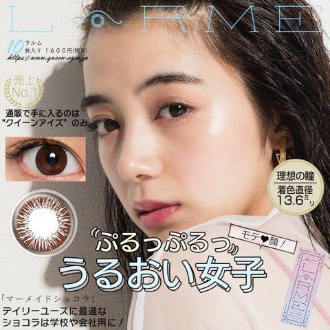 ラルム/LARMEマーメイドショコラ口コミ/感想/評判