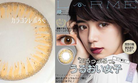 ラルム/LARMEマーメイドアッシュレポ・レビュー