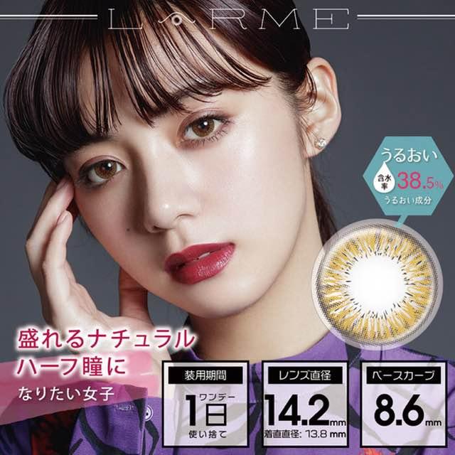 ラルム/LARMEマーメイドアッシュ口コミ/感想/評判