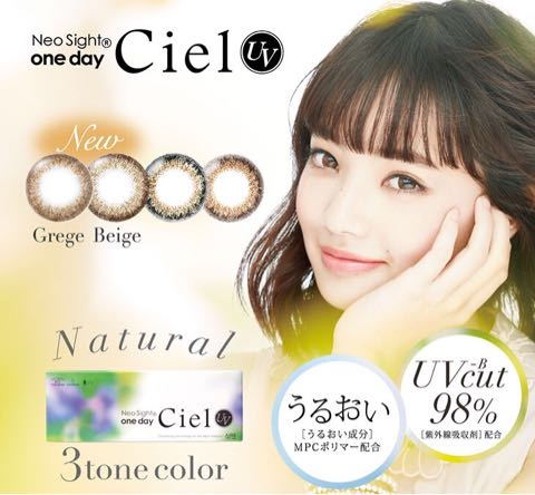 neosight_1day_ciel001