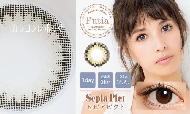 プティアPutia セピアピクト 着レポ/レビュー