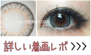 i-lens/アイレンズ・エンジェルケイゼングレー