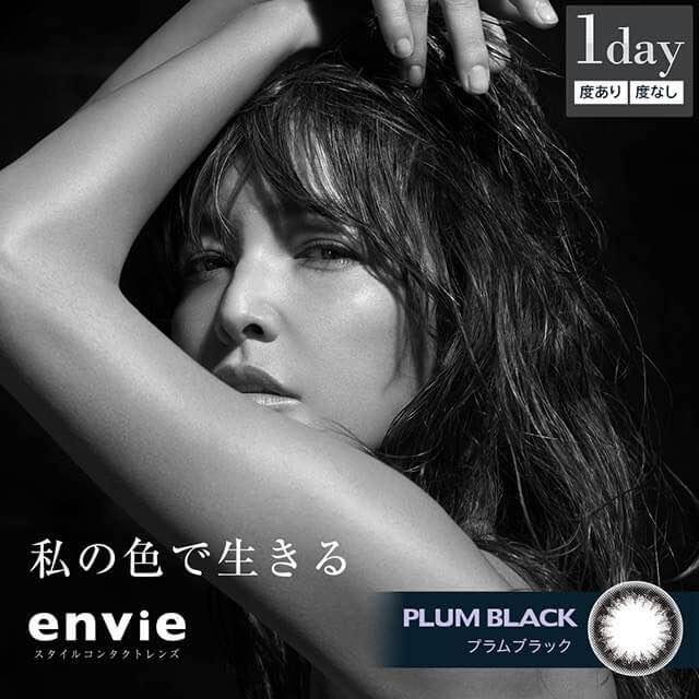 プラムブラック(アンヴィ/envie)口コミ/感想/評判