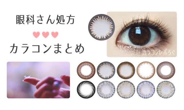 眼科取扱で処方してもらえるカラコン/サークルレンズまとめ