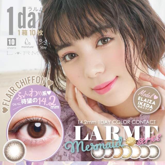 ラルムマーメイドシリーズ(LARME mermaid series)口コミ/感想/評判