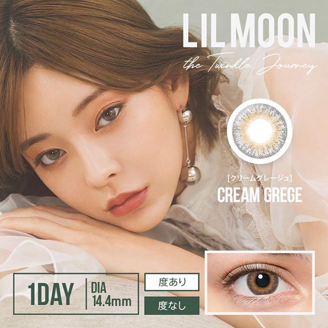 リルムーン/LILMOON クリームグレージュ 口コミ/感想/評判
