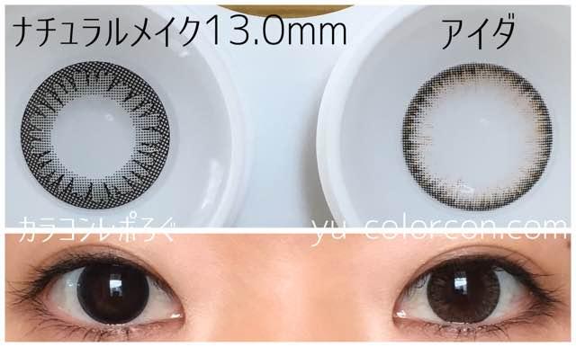 アイダブラウン(i-lens/POPLENS)大きさ/サイズ/着色直径検証