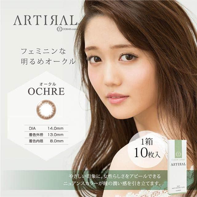 アーティラルオークル/ARTIRAL口コミ/感想/評判