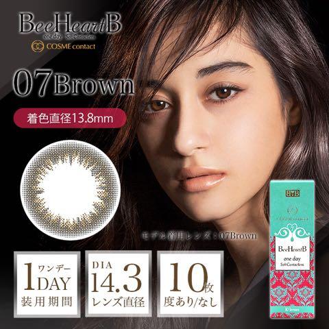 No.7ブラウン(ビーハートビーワンデー)口コミ/評判/感想