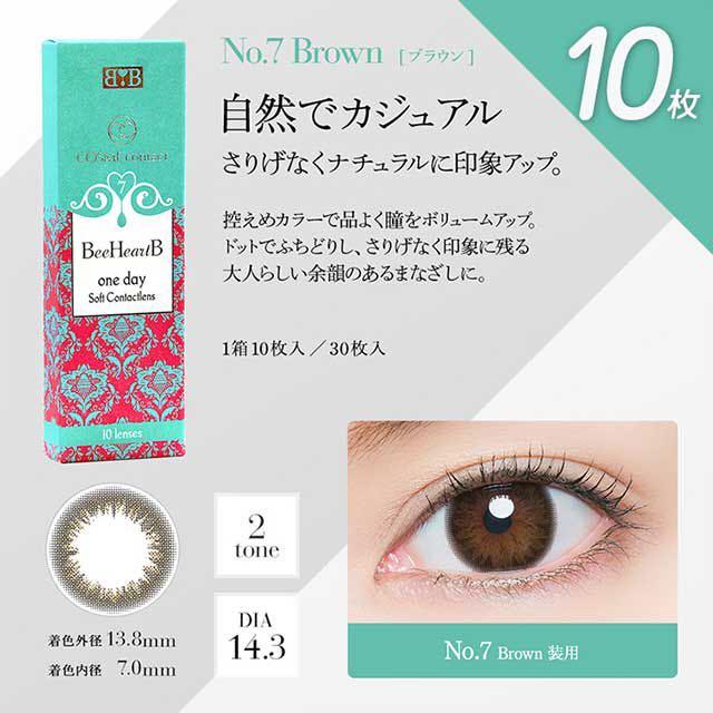 No.7ブラウン(ビーハートビーワンデー)口コミ/感想/評判