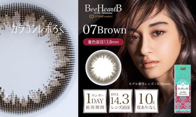 No.7ブラウン/ビーハートビーワンデー着レポ/レビュー