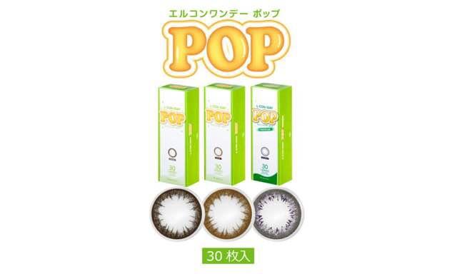 L-CON 1day POP/エルコンワンデーポップ 口コミ/感想/評判