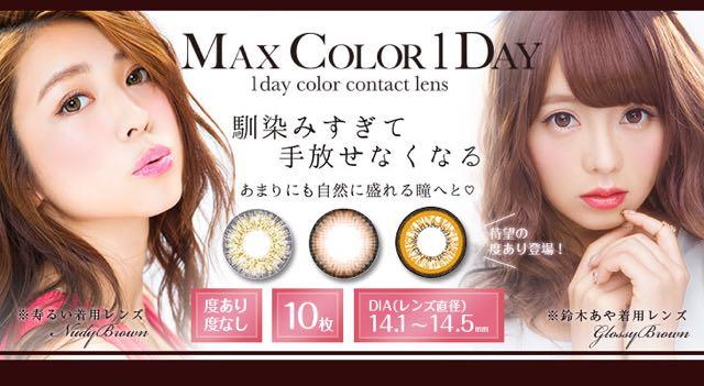 マックスカラーワンデー/MaxColor 1day口コミ/感想/評判