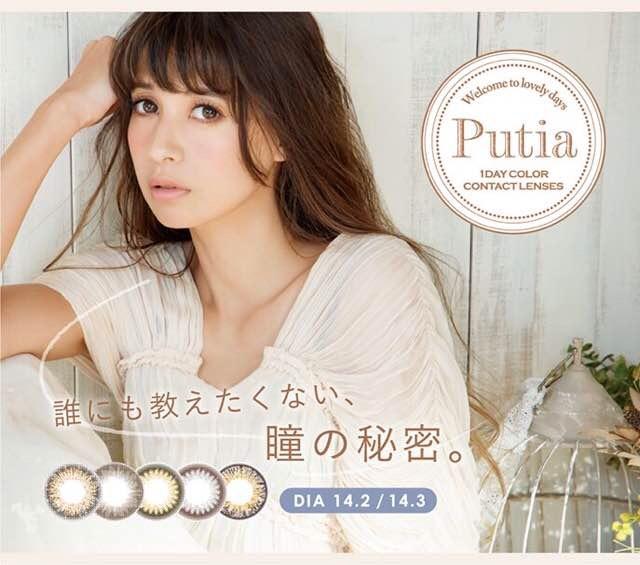 プティア/Putia(吉川ひなのワンデーカラコン)口コミ/感想/評判