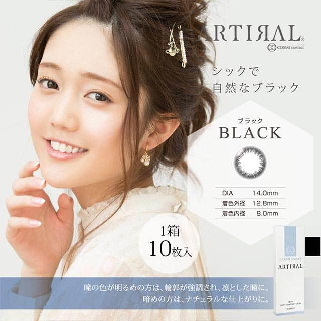 アーティラルブラック/ARTIRAL口コミ/感想/評判