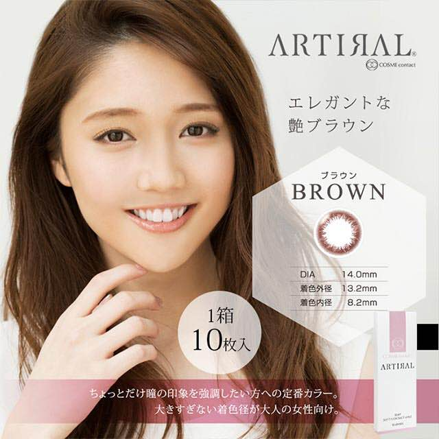 アーティラルブラウン/ARTIRAL口コミ/感想/評判