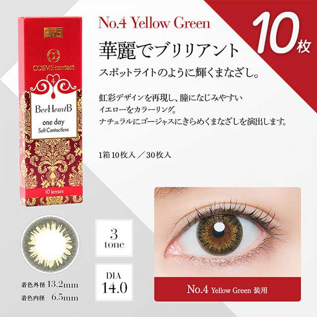 No.4イエローグリーン(ビーハートビーワンデー)口コミ/感想/評判