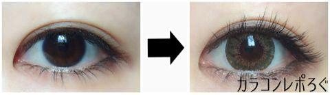 クリスタルサファイアブラウンi-lens/アイレンズ装着画像レポ・片目ビフォーアフター