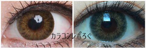 エクシクリア/3カラーグリーン*i-lens/アイレンズ装着画像レポ・公式と実物比較