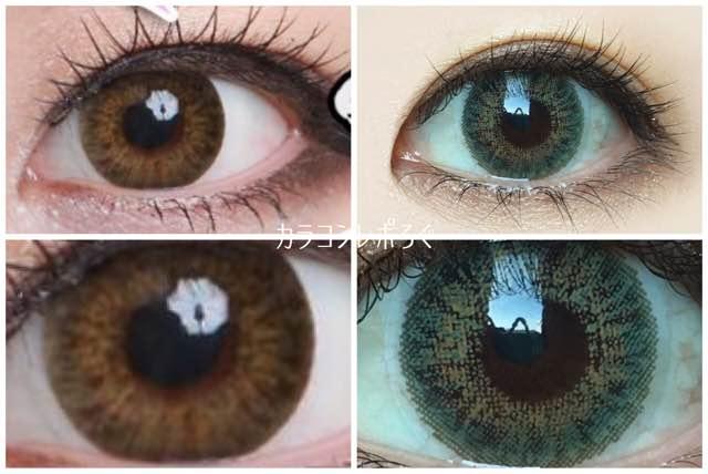 エクシクリアカラーグリーン(i-lens/アイレンズ)公式と実際の着画違い比較