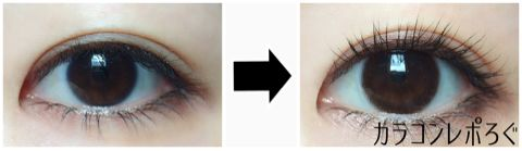 アイメイクワンデー/eyemake1dayブラウン装着画像レポ・片目ビフォーアフター