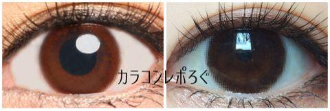 アイメイクワンデー/eyemake1dayブラウン装着画像レポ・公式と実物比較