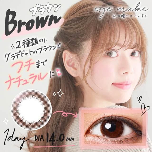 アイメイクブラウン ワンデー&マンスリー 口コミ/感想/評判
