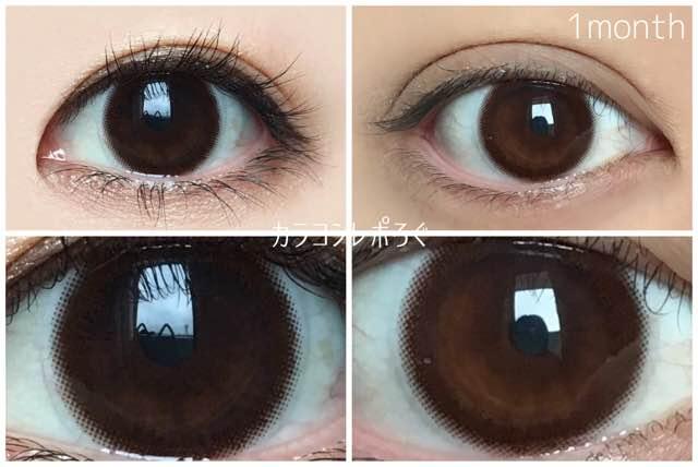 アイメイクマンスリーブラウン黒目と茶目発色の違い比較