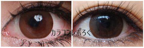 パールナチュラルチョコi-lens/アイレンズ装着画像レポ・公式と実物比較