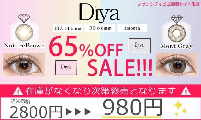 ダイヤ マンスリー/Diya monthly 着レポ/レビュー