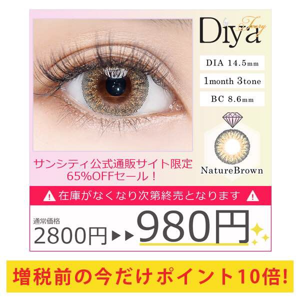 ダイヤ ナチュレブラウン/Diya nature brown 口コミ/感想/評判