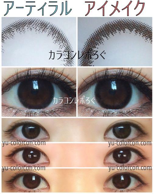 アイメイクワンデー/eyemake1dayブラック装着画像レポ・アーティラル比較