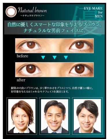 アイメイクフォーメン/eyemake for MENワンデーorマンスリーブラウン