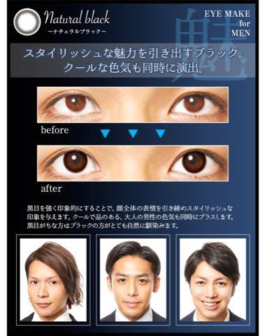アイメイクフォーメン/eyemake for MENワンデーorマンスリーブラック