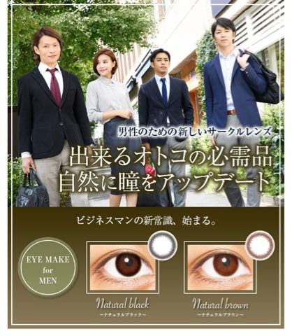 アイメイクフォーメン/eyemake for MENワンデーorマンスリー